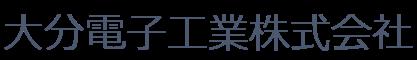 大分電子工業株式会社